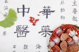 中国医学と日本漢方は同じではない