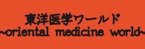 はじめまして!東洋医学ワールドです。