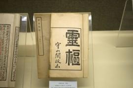 中国の古典について