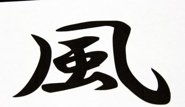 経穴の漢字の由来、意味について考える!